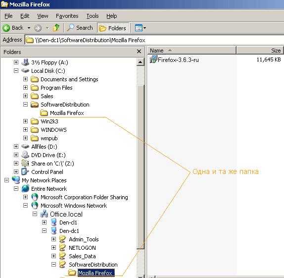 Копируем Firefox MSI в расшаренную папку на сервере